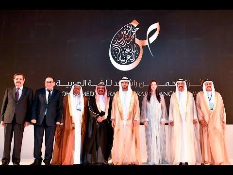 ولي عهد دبي يكرم الفائزين في الدورة الثالثة لجائزة محمد بن راشد للغة العربية