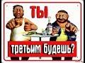 Шнур и группа Ленинград Выборы mp3