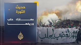 حديث الثورة- الوضع الميداني والإنساني في حلب