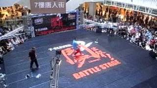 2010高雄鬥夢祭總決賽1on1 top8 bboy b mouth vs bboy stepegg