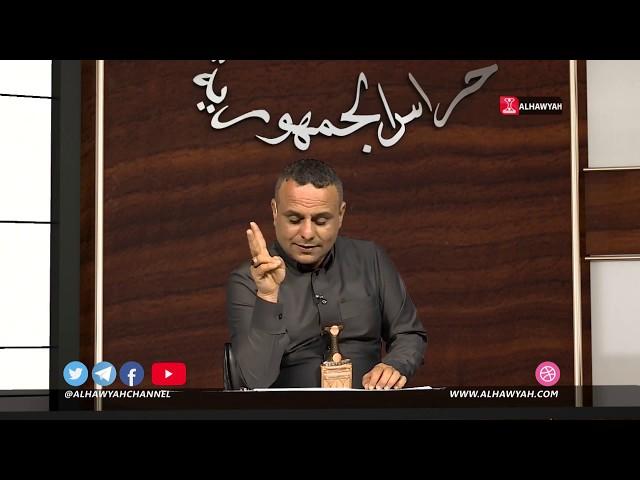 11-02-2020 - حراس الجمهورية - الحلقة 193 - علي سالم البيض يقتل عبدالفتاح اسماعيل