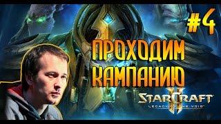 StarCraft 2 LOTV Эксперт Проходим кампанию 4 ФИНАЛ Pomi