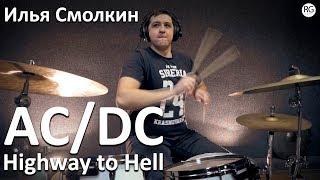 Обучение игре на барабанах в Красноярске - Илья Смолкин - AC/DC - Highway to Hell