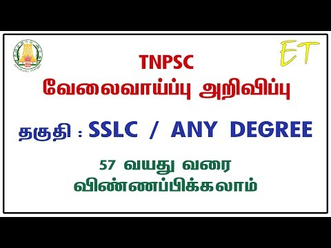 தமிழக அரசு அறநிலையத்துறையில் வேலைவாய்ப்பு அறிவிப்பு   TNPSC Executive Officer Degree, SSLC job