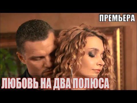 ЭТО должны все увидеть! ЛЮБОВЬ НА ДВА ПОЛЮСА Мелодрамы, русские фильмы HD - Видео онлайн