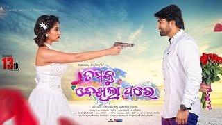 TUMAKU DEKHILA PARE PARE ODIA NEW FULL MOVIE || SIDHARTH MUSIC || ODIA MOVIE||