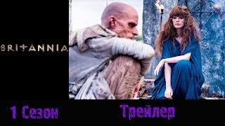"""Сериал """"Британия""""/""""Britannia"""" - Русский трейлер 2018 1 сезон"""