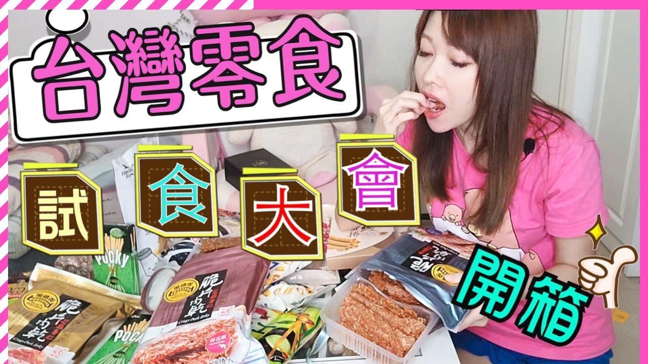 【開箱🎁台灣零食🍩試食大會】台遊達人 歡迎發問 台灣旅遊 台灣移民《吃貨艾琦 Foodie I-ki》EP02