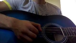 Алексин - Кошка ( Gitar cover )