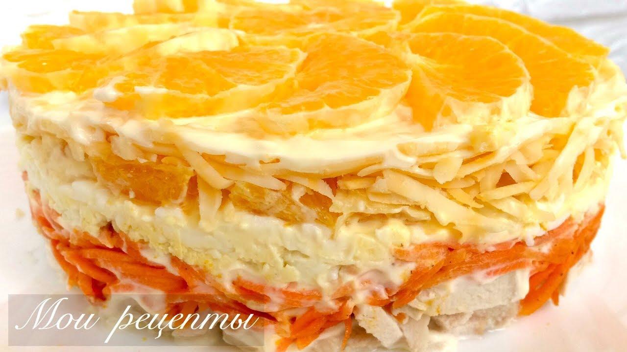 салат с апельсином и морковкой по корейски