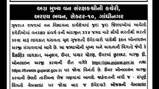 Gujarat forest guard bharti - 334 post | 2018