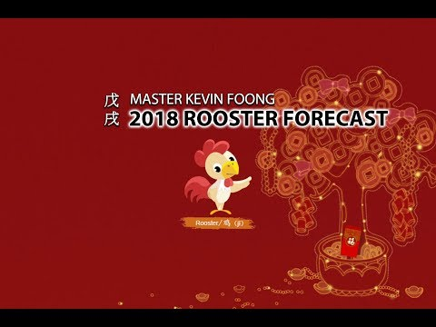 2018 Chinese Horoscope Rooster Forecast by Master Kevin Foong