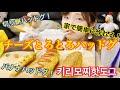 【とぎもち】家で簡単手作りハッドグ♡ 切り餅ハッドグ!チーズハッドグ!バナナハッドグ!