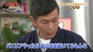 ガキの使い Subscribe & More Videos: https://goo.gl/gedo3r Thank for...