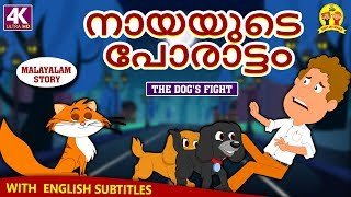 Malayalam Story for Children - നായയുടെ പോരാട്ടം | Dog's Fight | Malayalam Fairy Tales |Moral Stories