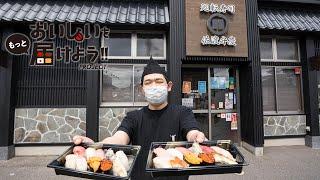 佐渡廻転寿司 弁慶|新潟テイクアウト応援プロジェクト