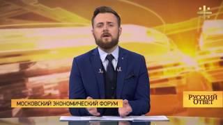 Смотреть видео Московский экономический форум:  Реальная экономика и консерватизм [Русский ответ] онлайн