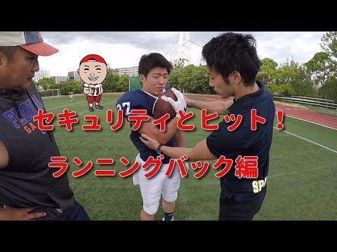 アメリカンフットボール ランニングバック(RB)ボールセキュリティ・ヒット