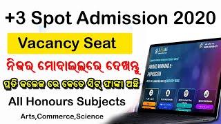 +3 Spot Admission Vacancy Details 2020👉 All Honours Subjects ! samsodisha ! dheodisha
