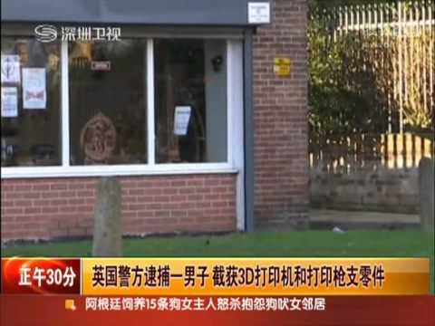 英国警方逮捕一男子 截获3D打印机和打印枪支零件