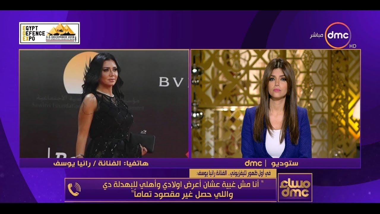 """مساء dmc - إنفراد وحصرياً ..أول ظهور تليفزيوني للفنانة """" رانيا يوسف """" بعد أزمة فستان مهرجا"""