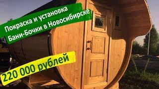 видео Купить печь в Новосибирске