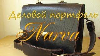 кожаный портфель Нарва. Изделия из кожи в подарок мужчине. Кожаные изделия для документов