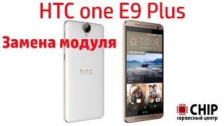 HTC E9 Plus замена модуля