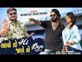 Aavo To Hi Javo To Bye | VIDEO SONG | Naimesh Chaudhary | New Gujarati Song 2019 | RDC Gujarati