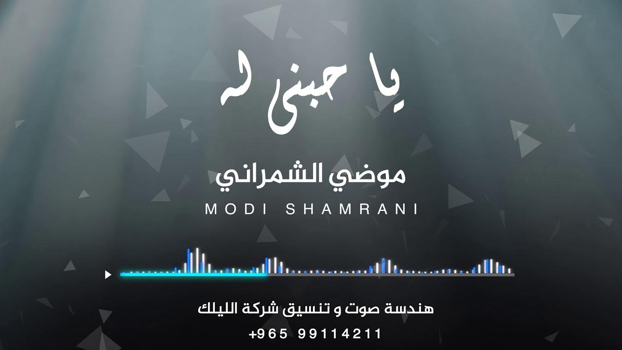 يا حبنى له موضي الشمراني 2019 Youtube