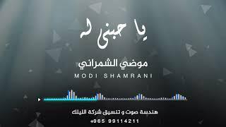 يا حبنى له - موضي الشمراني 2019