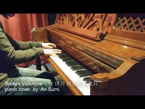 난 여기 이곳에 있겠지 / 브로큰 발렌타인 / Piano Cover by An sumi