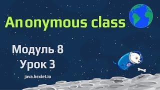 модуль 8. Урок 3. Анонимные классы в Java