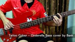 Tattoo Colour - Cinderella Bass cover by Bank