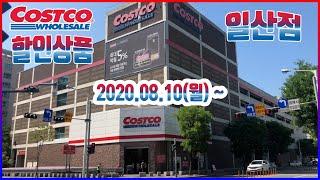 코스트코 일산점 8월10일 할인 정보
