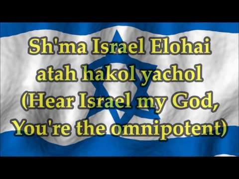 Sarit Hadad - Sh'ma Israel (Shema Israel)/K'shehakev Bocheh - Lyrics and Translation