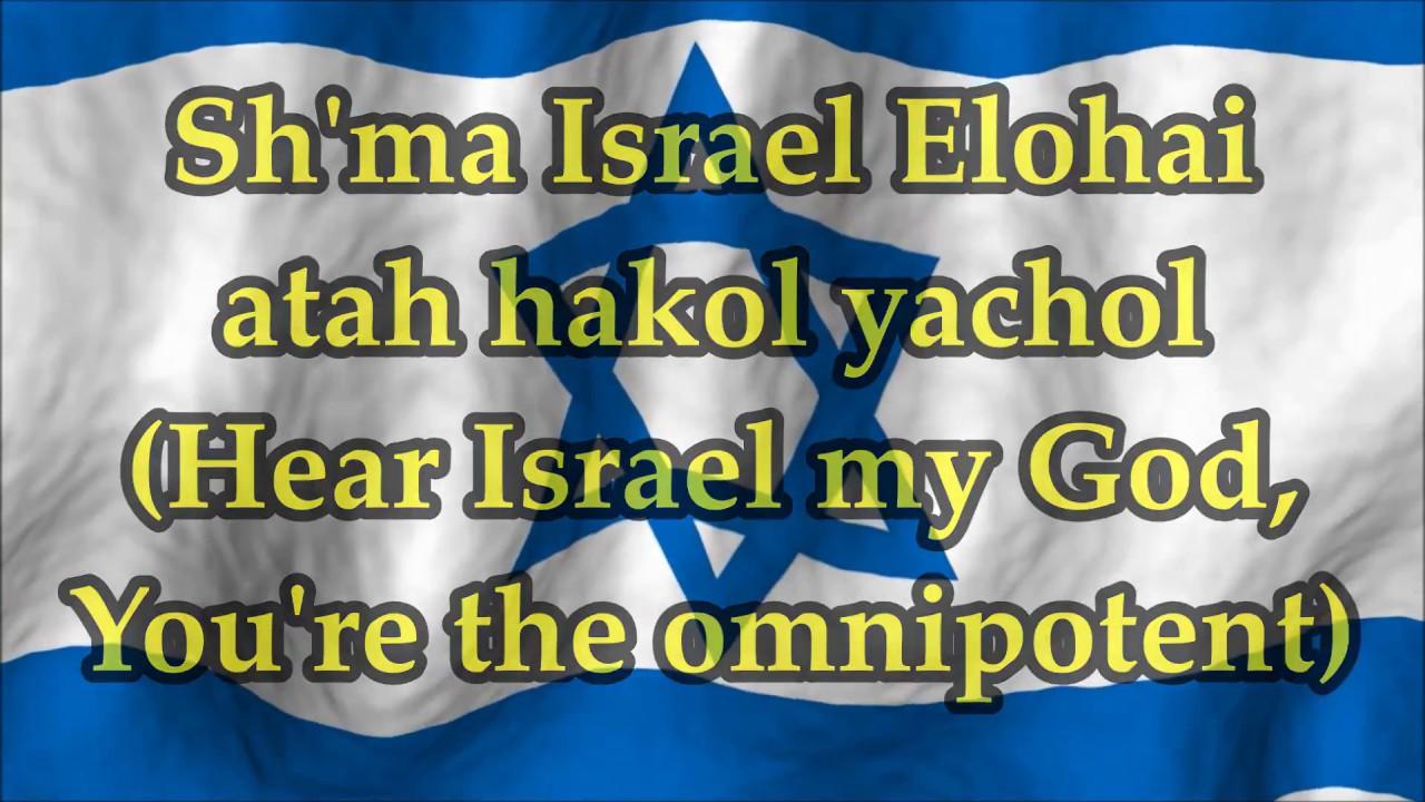 The shema israel-4054