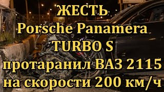Porsche Panamera протаранил ВАЗ 2115 на скорости более 200 км/ч