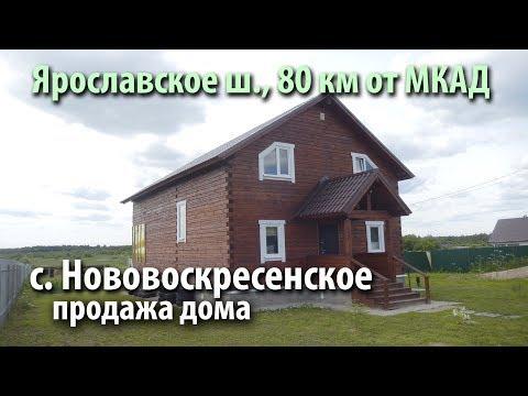 дом нововоскресенское | купить дом сергиево-посадский район | купить дом ярославское шоссе |