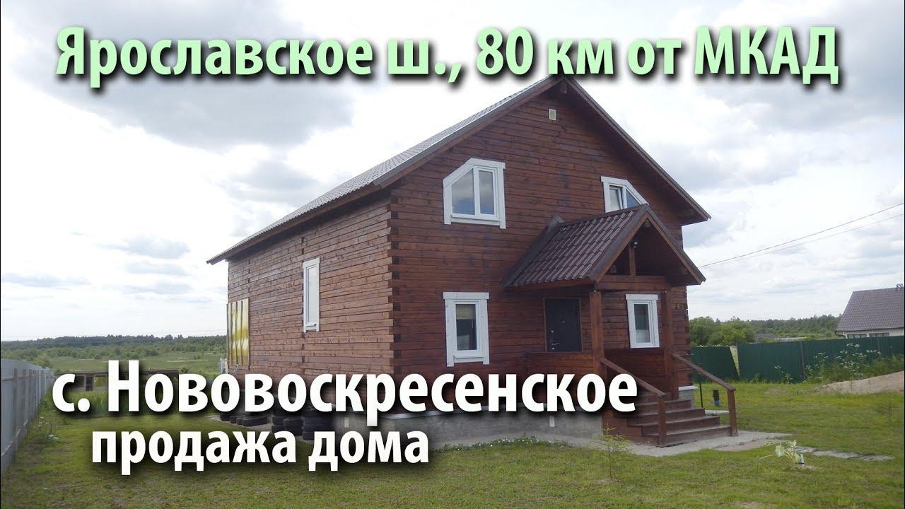 Продажа готовых таунхаусов эконом-класса в ближайшем подмосковье по. Шереметьево купить жилье по ленинградскому шоссе очень выгодно.