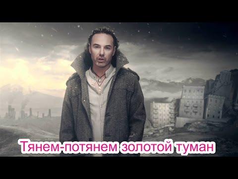 Клип Джанго - Золотой туман