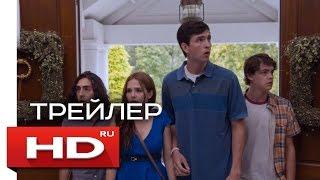 Хорошие дети  - Русский Трейлер (2016) Комедия