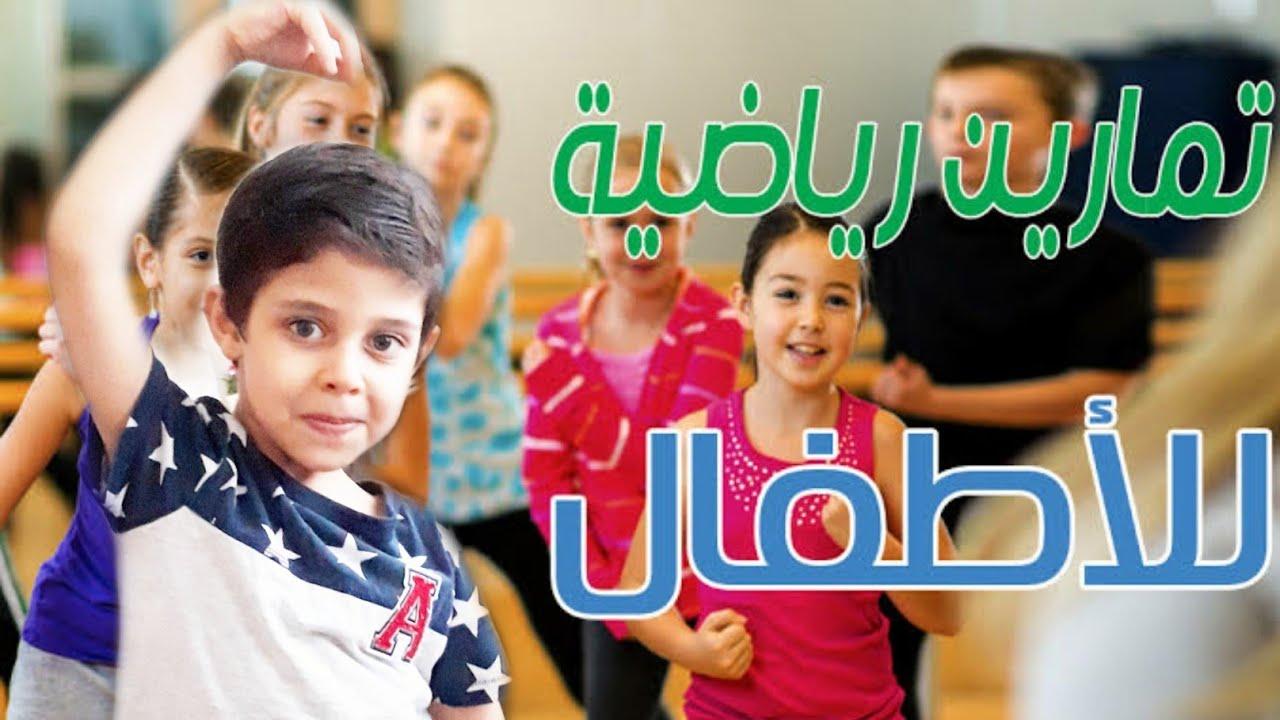 تمارين رياضية للأطفال العاب أطفال تعلم مع عبدالرحمن(😍😍)