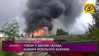 Пожар в здании склада бывшей мебельной фабрики в Витебске