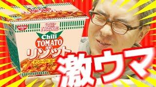 【瀬戸の飯テロ】日清カップヌードルリゾット チリトマトが笑っちゃうくらいウマいwww thumbnail