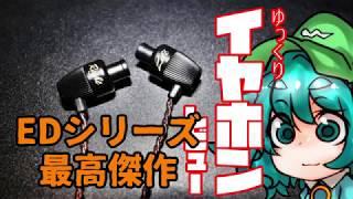 【KZ ED15】EDシリーズ最高の出来 ゆっくりイヤホンレビュー