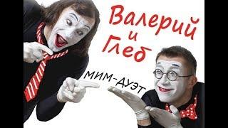 Смотреть Валери и Глеб и Николай Бандурин - Пантомимы онлайн