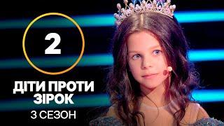 Дети против звезд – Сезон 3. Выпуск 2 – 06.10.2021