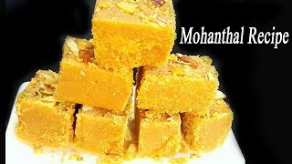 MohanThal Recipe | How to make MohanThal | Diwali Special Sweet | MadhurasRecipe