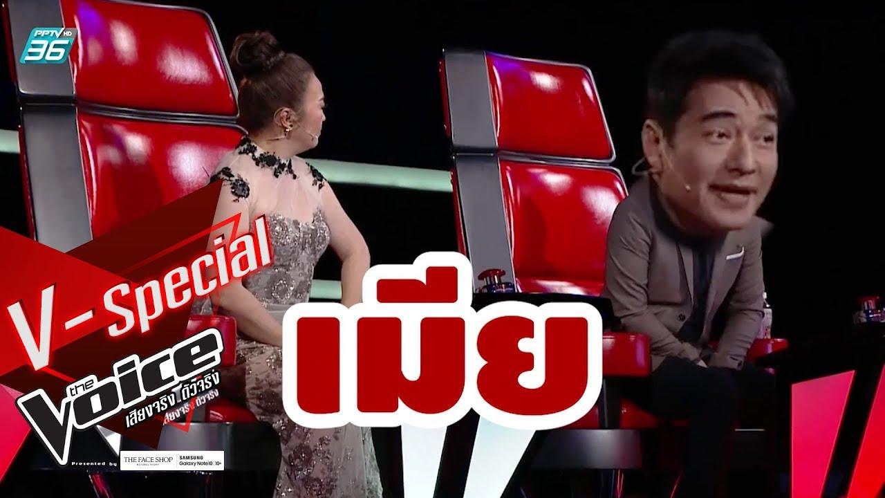 V-Special : รวมความมันส์รอบ Blind Auditions The Voice Thailand 2019